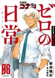 名探偵コナン ゼロの日常(1-4巻 最新刊)