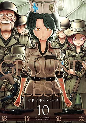 GROUNDLESS  (1-9巻 最新刊) 漫画