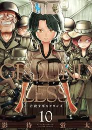 GROUNDLESS  (1-9巻 最新刊)