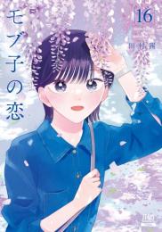モブ子の恋 (1-11巻 最新刊)