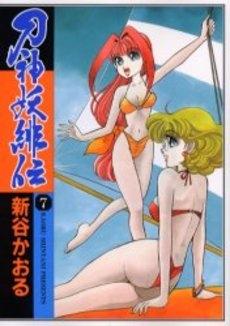 刀神妖緋伝 (1-7巻 全巻) 漫画