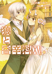 狼と香辛料 [コミック版] (1-16巻 全巻)