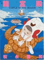 龍宮殿 (1-3巻 全巻)