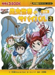 かがくるBOOK 科学漫画サバイバルシリーズ (全74冊)