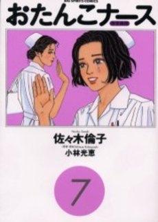 おたんこナース (1-7巻 全巻) 漫画
