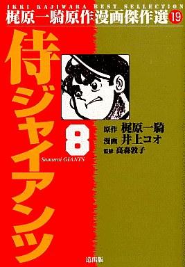 侍ジャイアンツ (1-8巻 全巻) 漫画