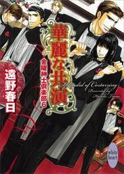 金曜紳士倶楽部 6 冊セット最新刊まで 漫画