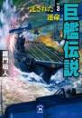 巨艦伝説 3 冊セット最新刊まで 漫画