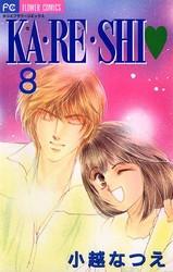 KA・RE・SHI 8 冊セット全巻 漫画