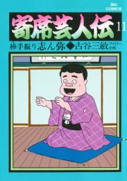 寄席芸人伝 11 冊セット全巻 漫画
