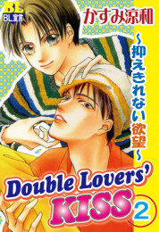 Double Lovers'KISS 2 冊セット全巻 漫画