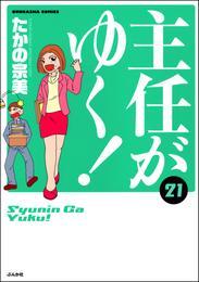 主任がゆく! 21巻 漫画