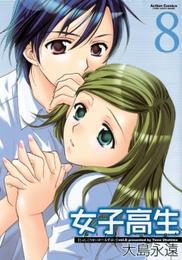 女子高生 Girls-High 8巻 漫画
