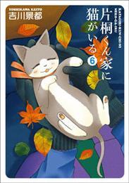 片桐くん家に猫がいる 6巻 漫画