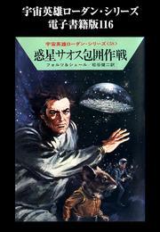 宇宙英雄ローダン・シリーズ 電子書籍版116 二重太陽下の決闘 漫画