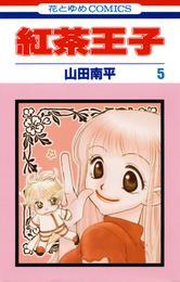 紅茶王子 5巻 漫画
