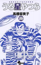 うる星やつら〔新装版〕(29) 漫画
