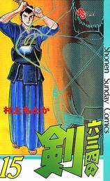 六三四の剣(15) 漫画