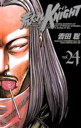 荒くれKNIGHT 24 漫画