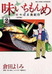 味いちもんめにっぽん食紀行(2) 漫画
