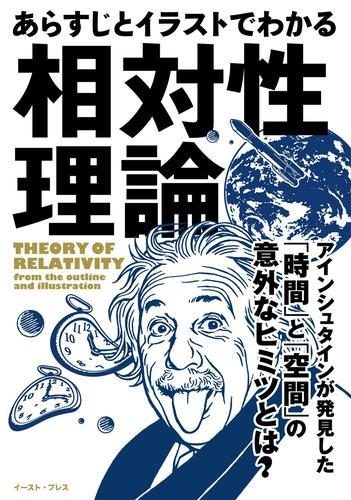 あらすじとイラストでわかる相対性理論 漫画