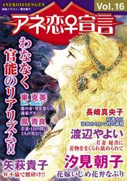 アネ恋♀宣言 Vol.16 漫画