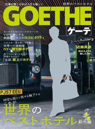 GOETHE[ゲーテ]2015年9月号 漫画