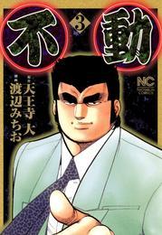 不動 3 漫画