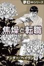 夢幻∞シリーズ アンダー・ヘイヴン17 焦燥と転職 漫画