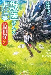 獣医さんのお仕事in異世界2 漫画