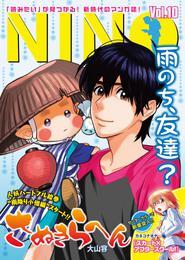 NINO Vol.10 漫画