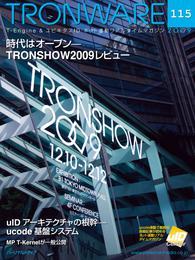 TRONWARE VOL.115 (TRON & IoT 技術情報マガジン)
