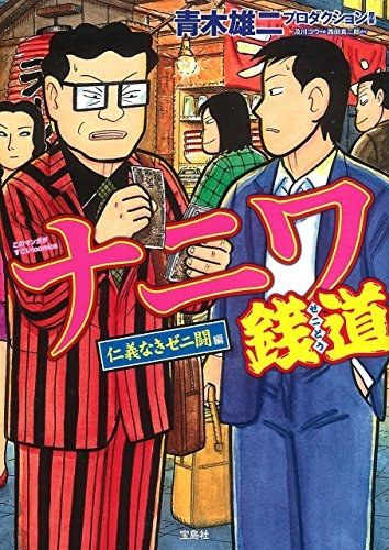 このマンガがすごい! Comics ナニワ銭道 仁義なきゼニ闘 編 漫画