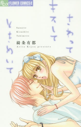 さわってキスしてときめいて 漫画