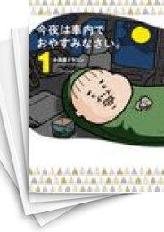 【中古】今夜は車内でおやすみなさい。 (1-3巻)