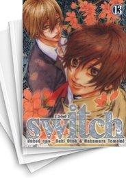 【中古】switch スイッチ (1-13巻) 漫画