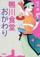 【書籍】鴨川食堂おかわり 漫画