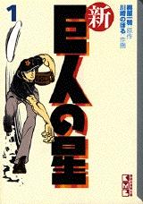 新・巨人の星 [文庫版] (1-6巻 全巻) 漫画