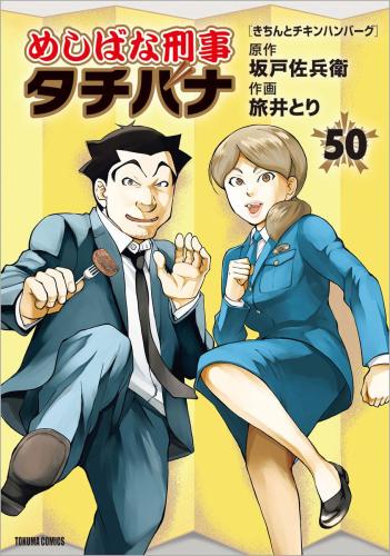 めしばな刑事タチバナ (1-41巻 最新刊) 漫画
