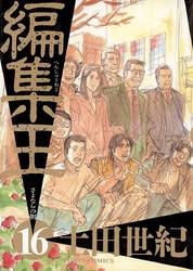 編集王 16 冊セット全巻 漫画
