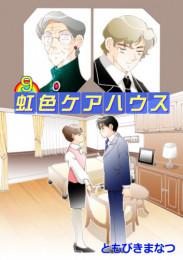 虹色ケアハウス 5 冊セット最新刊まで 漫画