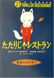 【児童書】たたりじゃレストラン