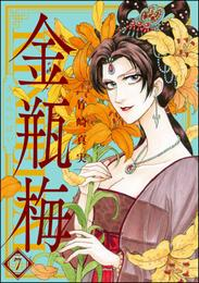 まんがグリム童話 金瓶梅 7巻 漫画
