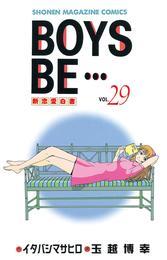 BOYS BE・・・(29) 漫画