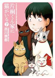 片桐くん家に猫がいる 7巻(完) 漫画