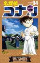 名探偵コナン(94) 漫画