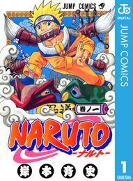 NARUTO―ナルト― モノクロ版 1 漫画