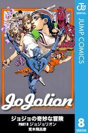 ジョジョの奇妙な冒険 第8部 モノクロ版 8 漫画