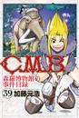 C.M.B.森羅博物館の事件目録(39) 漫画