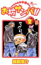 お坊サンバ!!(2) 漫画